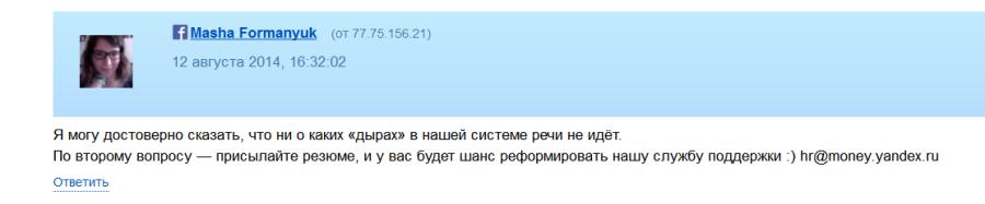 artemdragunov_Как_это_было._Про_мой_Яндекс_и_всё_всё_с_ним_связанное._-_2014-09-08_11.25.02