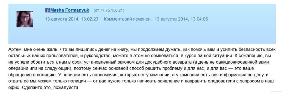 artemdragunov_Как_это_было._Про_мой_Яндекс_и_всё_всё_с_ним_связанное._-_2014-09-08_11.25.46