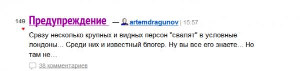Живой_Журнал_Блоги_Сообщества_Рейтинги_-_2014-11-12_18.39.52
