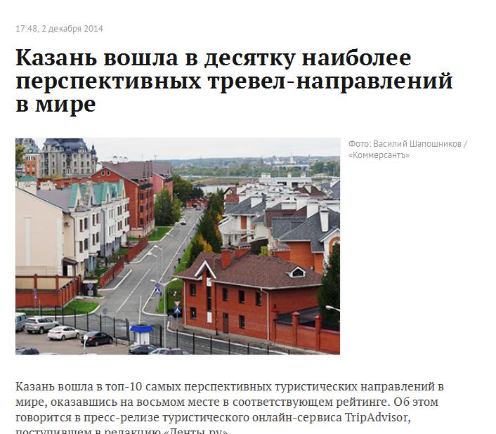 Lenta.ru_-_2014-12-02_16.07.01