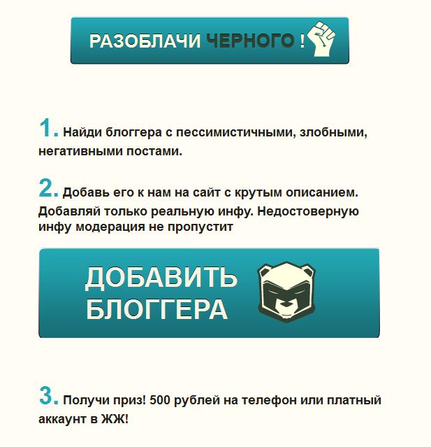 Разоблачи_черного!_Разоблачение_черных_блоггеров_Wikiblogger_-_2014-12-06_18.55.30