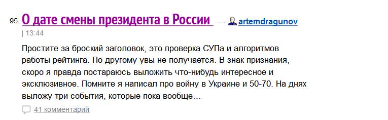 Живой_Журнал_Блоги_Сообщества_Рейтинги_-_2015-01-12_14.47.08