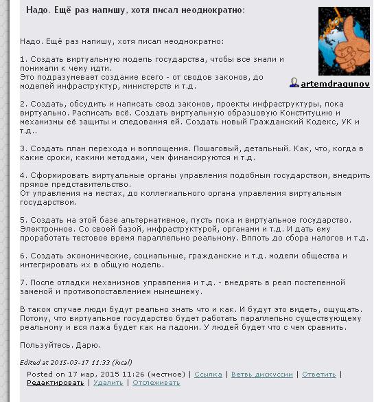 О_всякой_всячине_-_Как_объединиться_оппозиции_-_2015-03-17_11.33.37