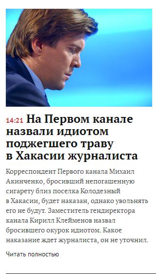 Lenta.ru_-_2015-04-23_13.54.14
