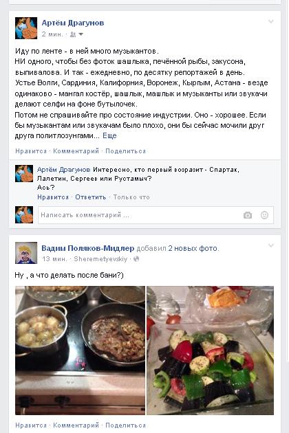 Facebook_-_2015-05-02_18.24.07