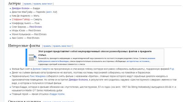 Шестиструнный_самурай_—_Википедия_-_2015-05-05_02.10.37