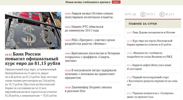 Lenta.ru_-_2015-08-24_14.14.35