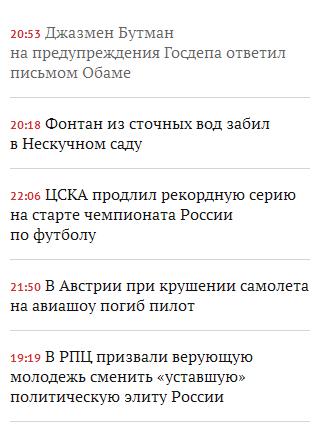 Lenta.ru_-_2015-08-30_21.33.25