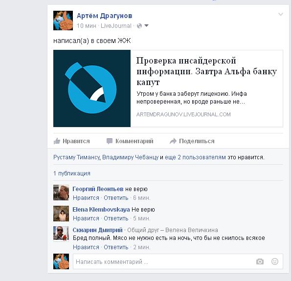 Артём_Драгунов_-_написал(а)_в_своем_ЖЖ_-_2015-10-11_10.08.54