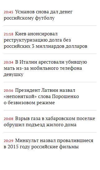 Lenta.ru_-_2015-10-29_19.28.57