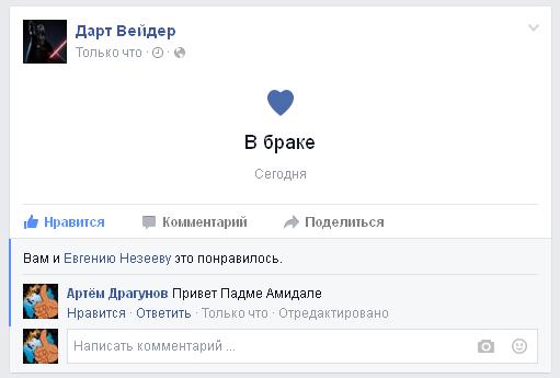 Facebook_-_2015-10-29_22.25.02