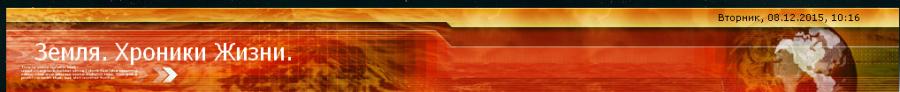Земля_-_Хроники_жизни_-_Главная_страница_-_2015-12-08_08.20.29