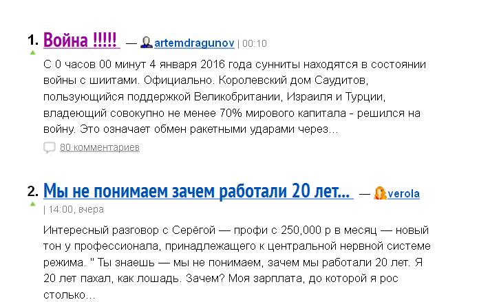 Живой_Журнал_Блоги_Сообщества_Рейтинги_-_2016-01-04_03.39.56