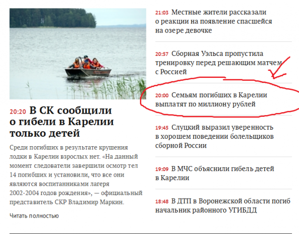Lenta.ru_-_2016-06-19_20.33.36