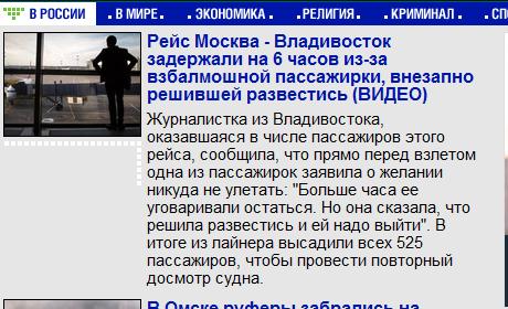NEWSru.com_Самые_быстрые_новости._Фото_и_видео_дня._Лента_новостей_в_России_и_в_мире._-_2016-07-04_10.22.19
