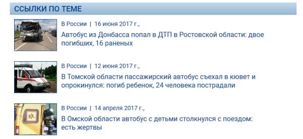 NEWSru.com_В_Татарстане_автобус_столкнулся_с_КамАЗом_13_погибших_-_2017-07-03_12.51.00