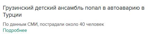 Интерфакс_новости_-_2017-07-16_19.30.36