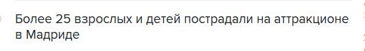 Интерфакс_новости_-_2017-07-16_19.29.25