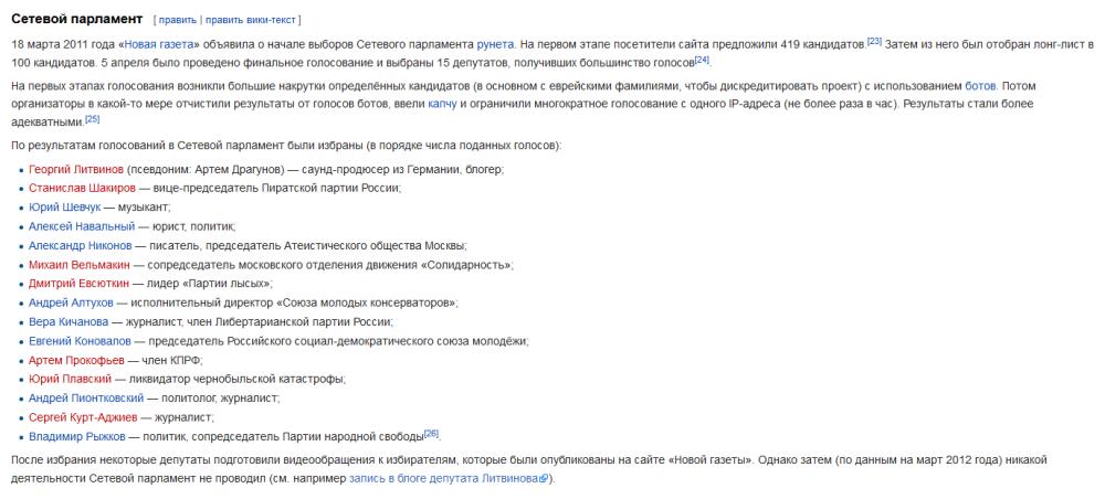 Screenshot-2017-10-19 Электронная демократия — Википедия