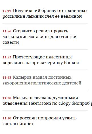 Lenta.ru_-_2017-11-02_10.15.52