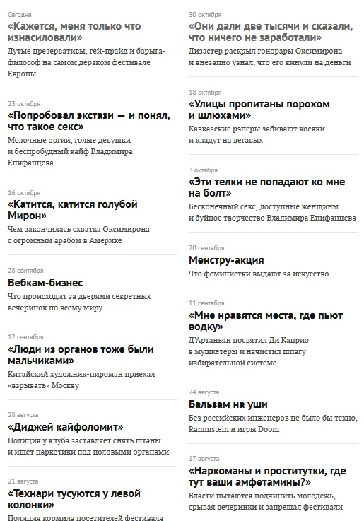 Авторы_Lenta.ru_-_2017-11-08_09.27.49