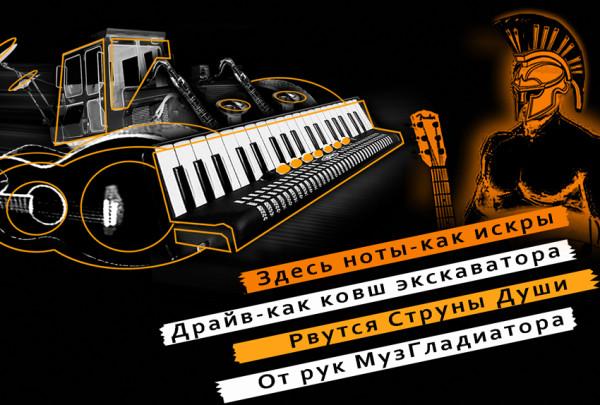 MuzGladExkav3