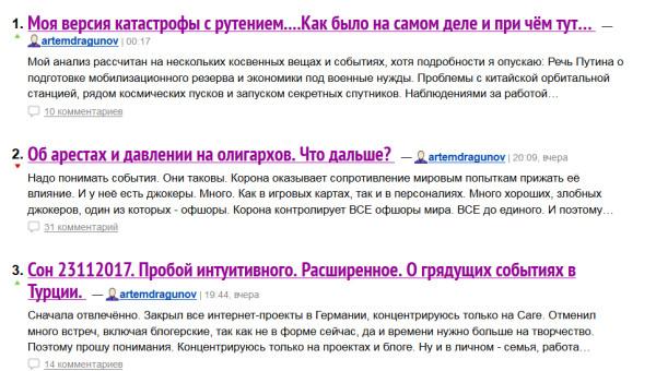 Живой_Журнал_Блоги_Сообщества_Рейтинги_-_2017-11-24_03.32.23