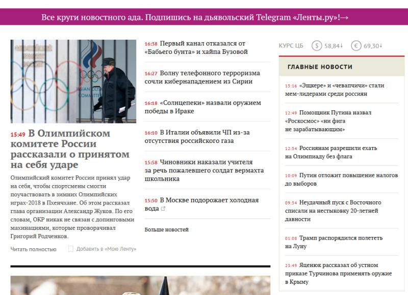 Lenta.ru_-_2017-12-12_14.36.04