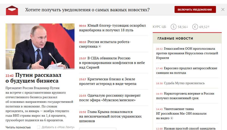 Lenta.ru_-_2017-12-21_22.43.52