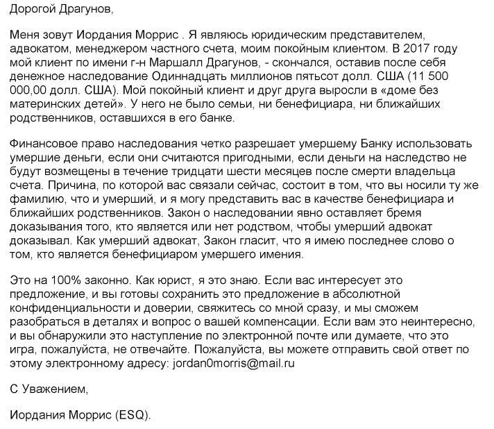 Re_Жду_услышать_от_тебя_Драгунов_-_dragunovartem@gmail.com_-_Gmail_-_2018-03-13_23.50.59