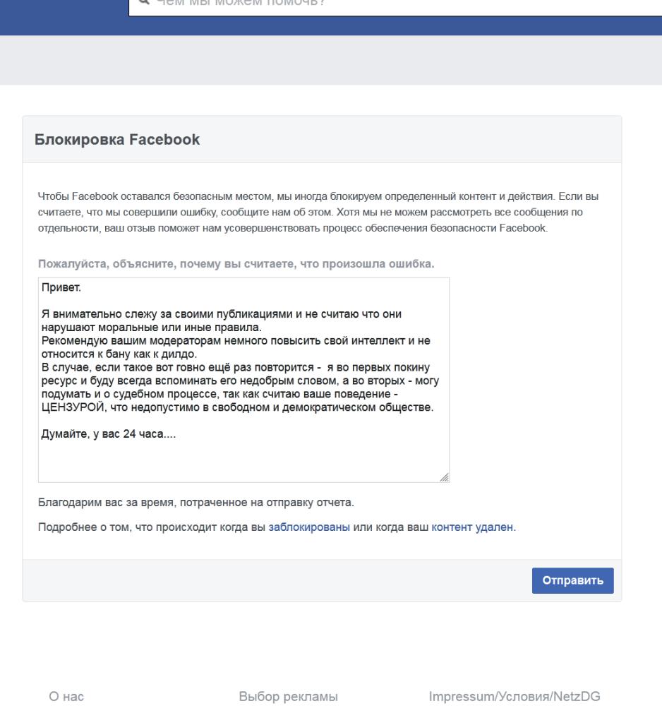 Блокировка_Facebook_-_2019-06-27_21.49.50