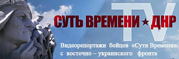 ТВ Суть Времени ДНР