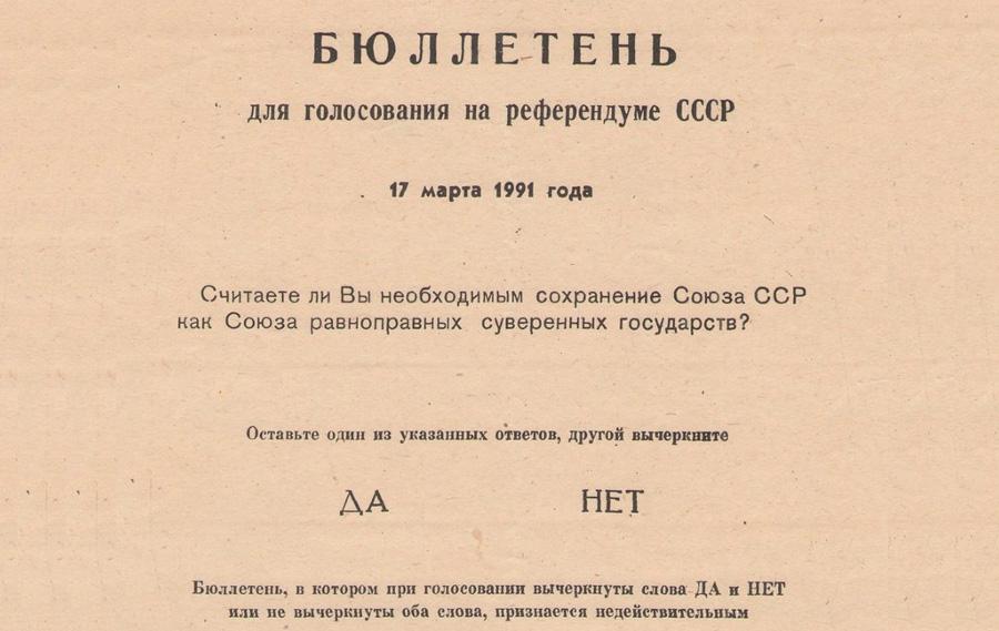 бюллетень референдум СССР 17 марта