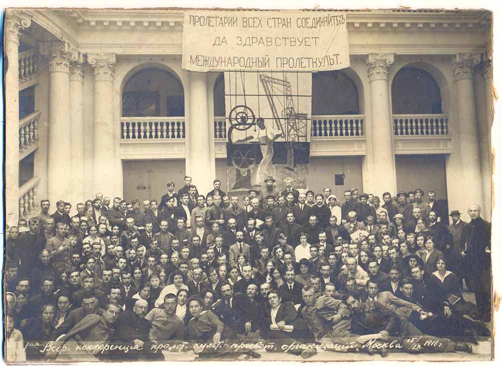Съезд Пролеткульта 1918