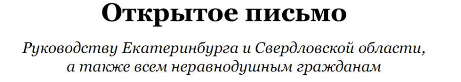 otkrytoe-pismo-krasnozmamennaya-gruppa