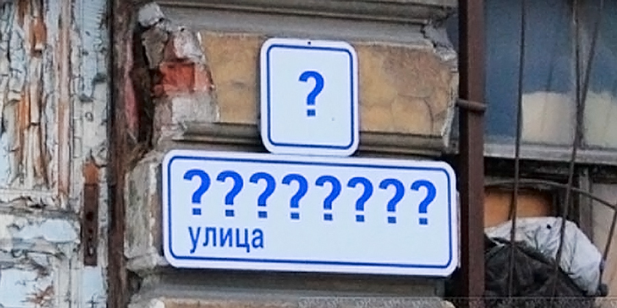 переименование улиц Верхняя Пышма десоветизация