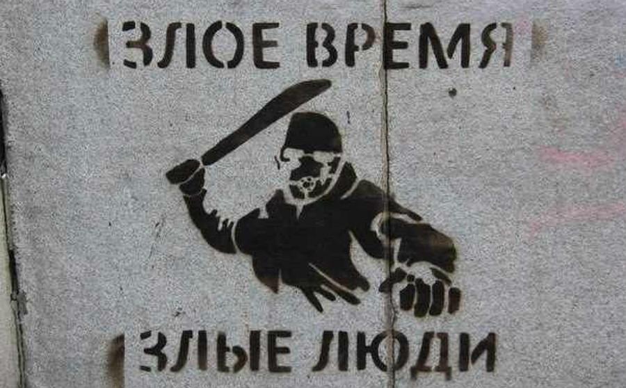 злое время злые люди
