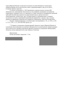Исковое заявление-2