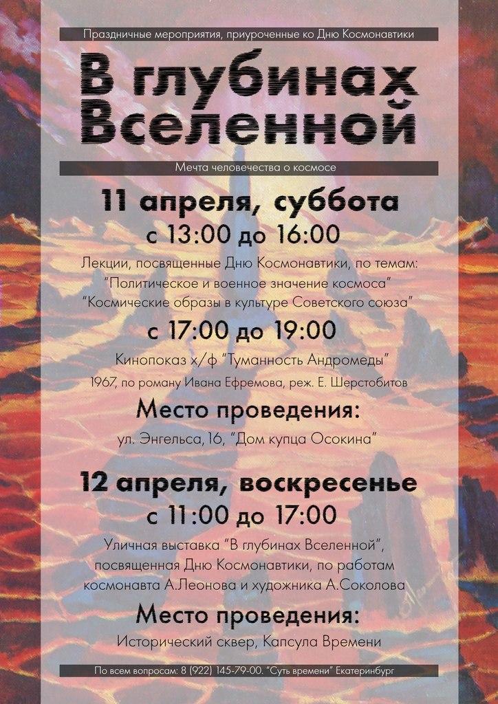 11 и 12 апреля Суть Времени Екатеринбург