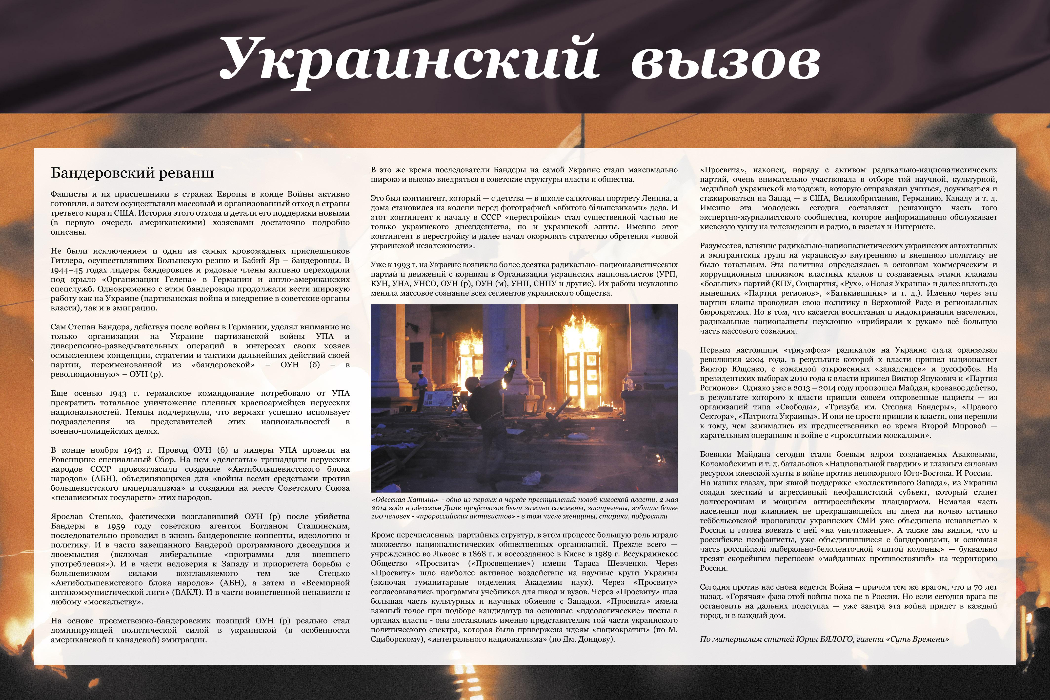 05 Sm Украинский вызов