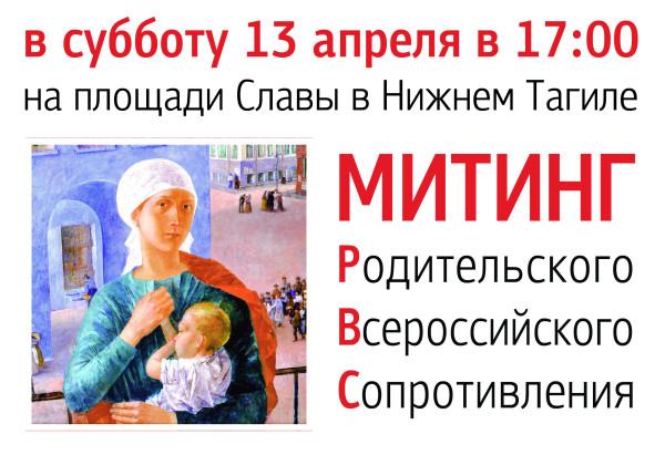 Плакат_РВС4