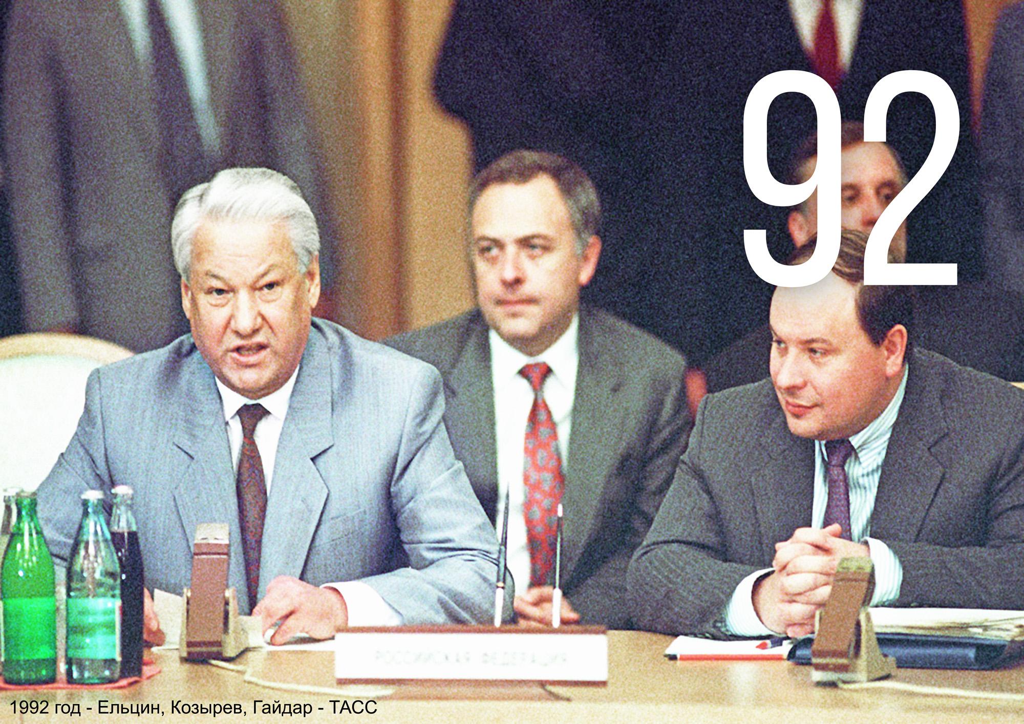 Картинки по запросу Ельцин и Гайдар 92