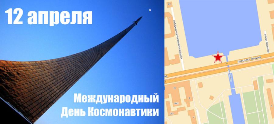 день космонавтики сайт