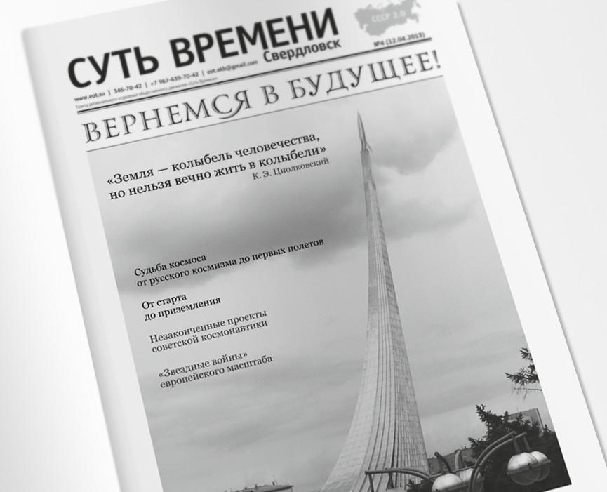 газета_4