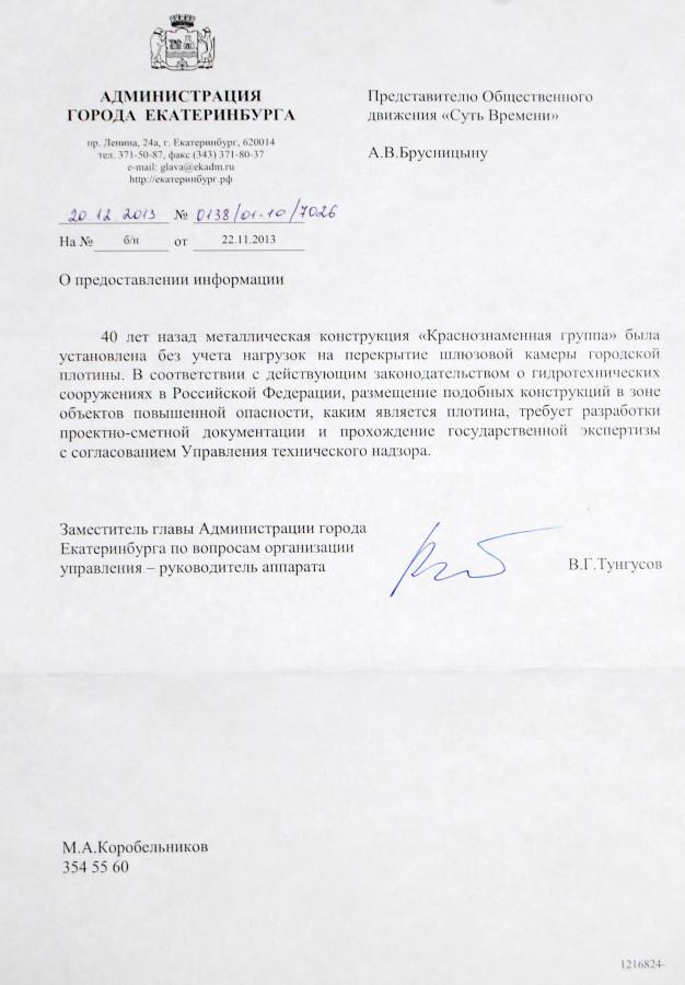 20.12.2013 № 0138/01-10/7026 Ответ администрации Екатеринбурга