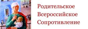 Родительское всероссийское сопротивление