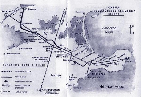водопровод Крым