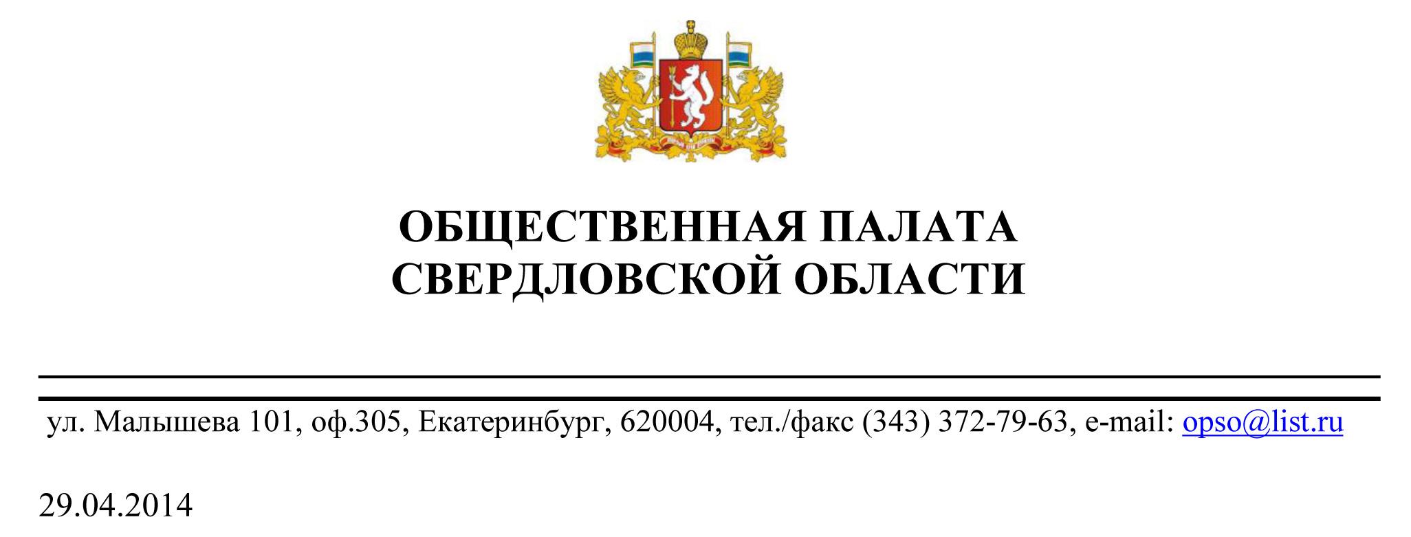 2014-04-29 Решение по слушаниям-0