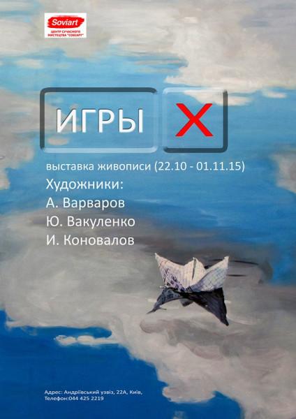 выставка Игры X artemkovtun