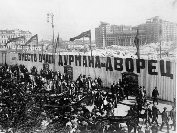 "85 лет назад. ""Вместо очага дурмана — Дворец Советов!"""